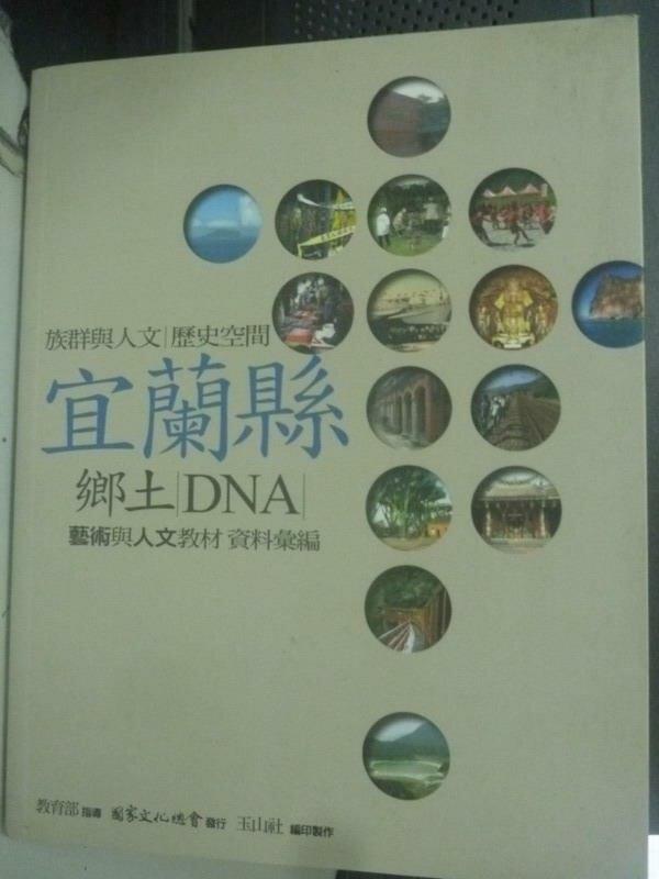 【書寶二手書T2/地理_WDB】宜蘭縣鄉土DNA : 族群與人文.歷史空間_曾明財
