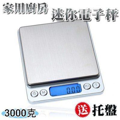 超薄迷你電子秤 家用多功能 磅秤 料理秤 精準3000g 珠寶 麵粉 送托盤