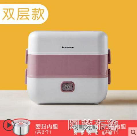 便當盒 誌高自動多功能可煮飯的電熱飯盒2人3上班族可插電加熱保溫便當盒 阿薩布魯 限時鉅惠85折