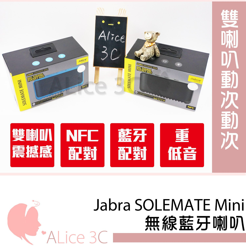 Jabra SOLEMATE Mini 藍芽喇叭 【E4-008】 NFC功能 無線喇叭 公司貨 一年保 Alice3C