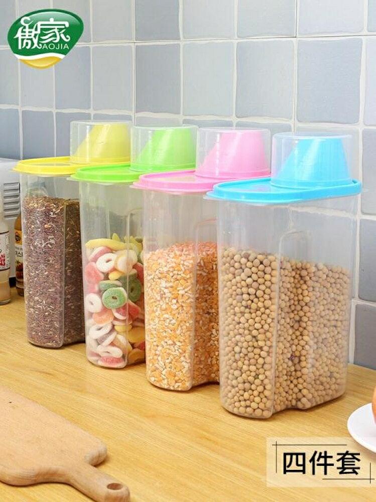 雜糧儲物罐五谷雜糧廚房食品收納盒密封罐塑料食品罐子糧食儲存罐 錢夫人小鋪