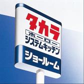 Takara日本寶廚