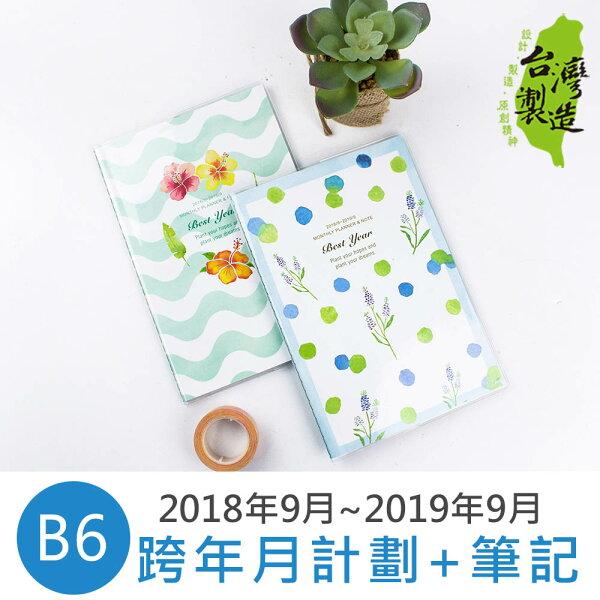 珠友BC-10709-32BB632K彩色月計劃+筆記(2018.9~2019.9)