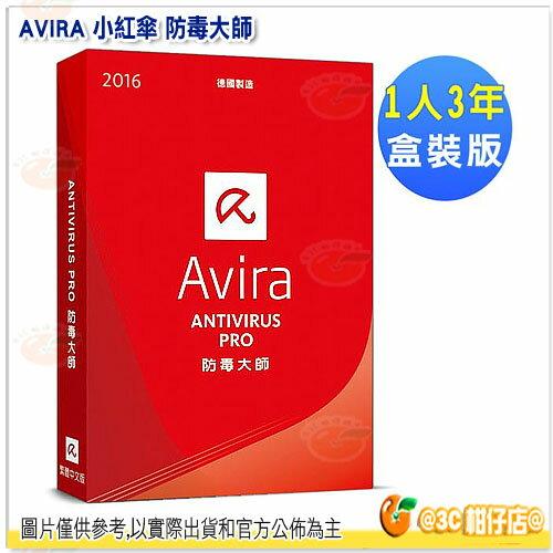 AVIRA 小紅傘 防毒大師 2016 中文 1人3年 盒裝版 另有 卡巴斯基