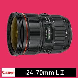 《登錄送7000》Canon EF 24-70mm f/2.8L II USM ★(公司貨)★