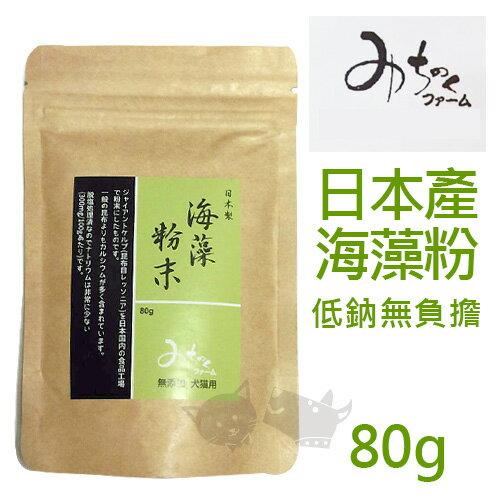 ~ Michi~無添加自然派~ 海藻粉80g~寵物營養品