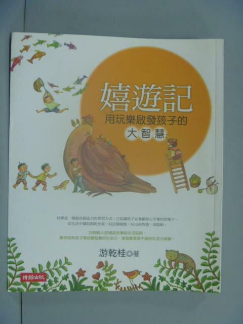 【書寶二手書T1/大學教育_NGJ】嬉遊記:用玩樂啟發孩子的大智慧_游乾桂