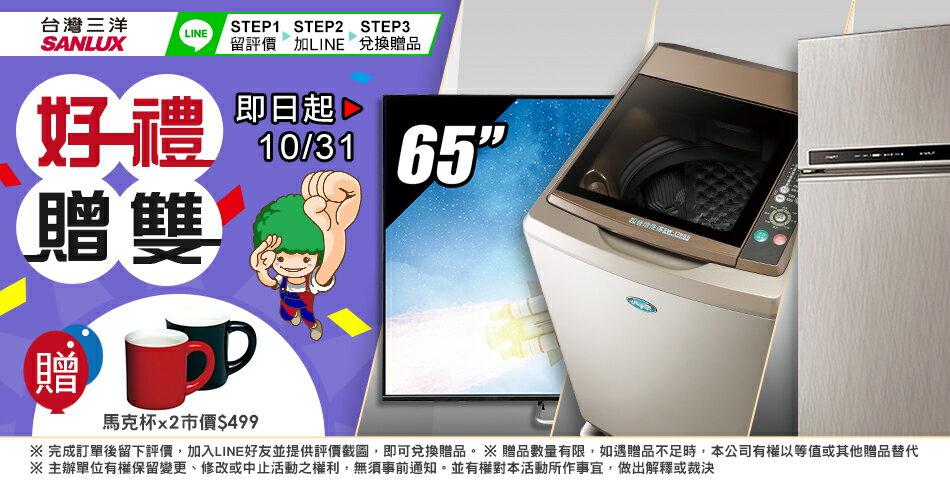 ★贈馬克杯2入【台灣三洋SANLUX】13kg鑽石內槽超音波單槽洗衣機(SW-13NS6)(含運費 / 基本安裝 / 6期0利率) 2