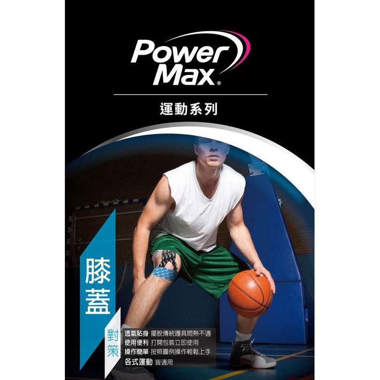 PowerMax 給力貼-膝蓋單片包 / 城市綠洲 (能量貼布、運動肌貼、肌能貼)