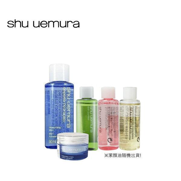 shu uemura植村秀 深海水能量保濕潔顏輕巧3件旅行組《Umeme 》
