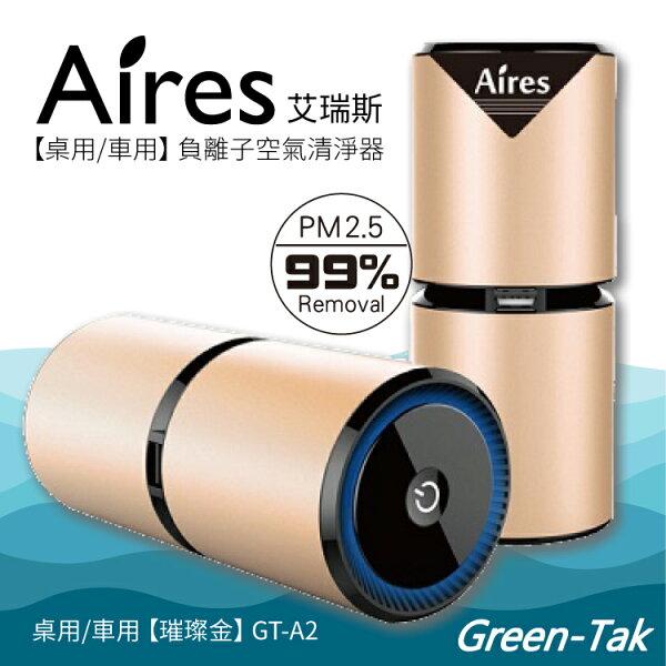 熱門產品【Aires】GT-A2桌用車面負離子空氣清淨器【璀璨金】清淨器清淨機臭氧負離子車充