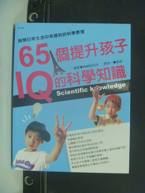【書寶二手書T8/科學_JHP】65個提升孩子IQ的科學知識_唐津一, PHP研究所