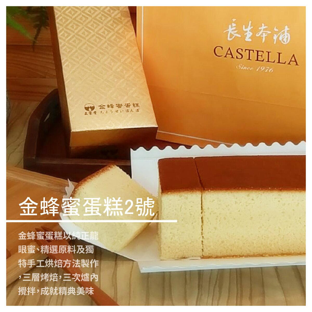 【長生本舖】2號金蜂蜜蛋糕/盒
