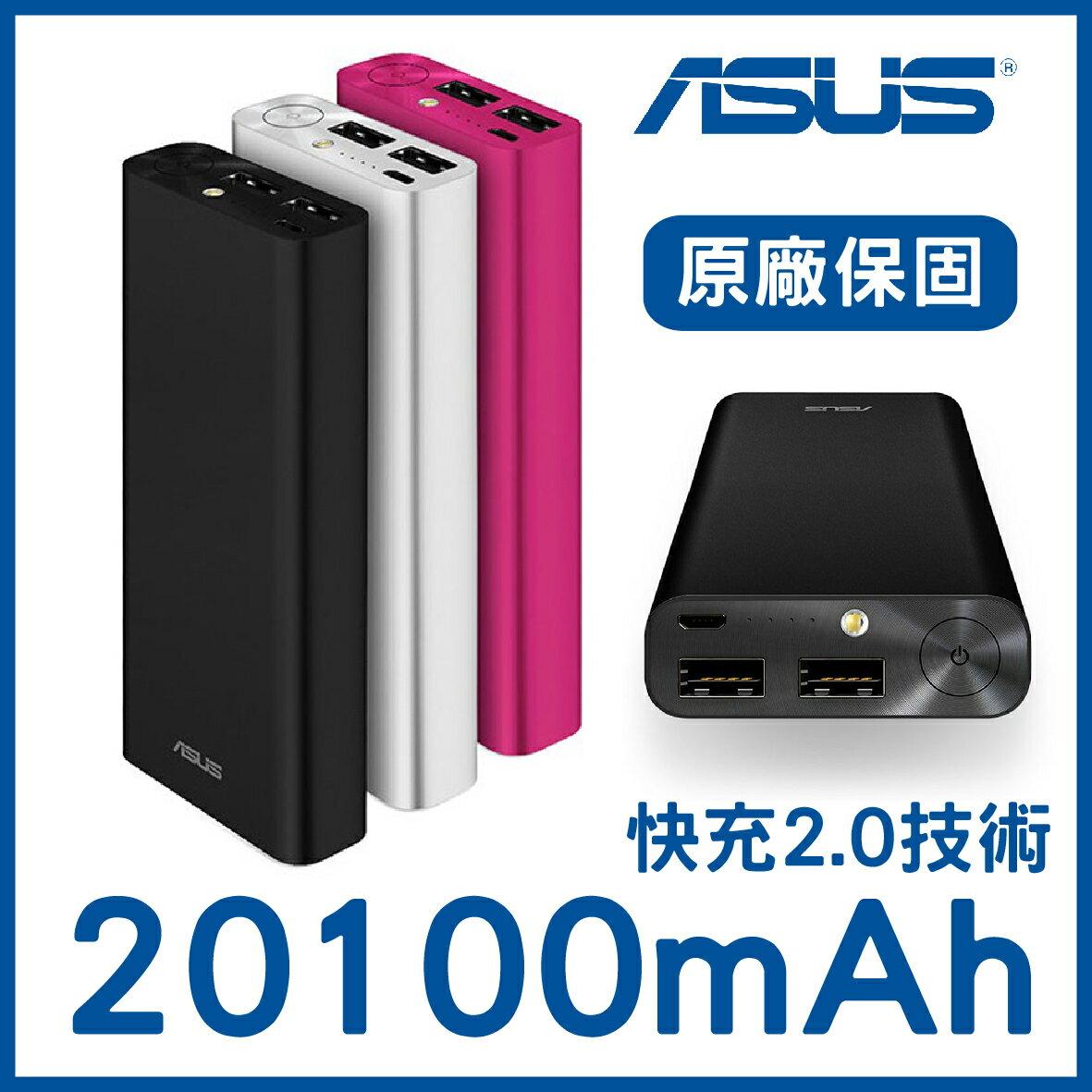 ASUS Zenpower Ultra 20100mAh 行動電源 手電筒 雙輸出 快速充電 華碩