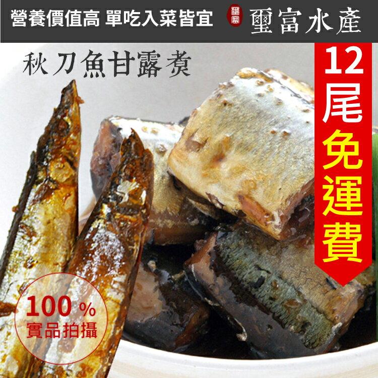 【璽富水產】秋刀魚甘露煮相聚包-免運真空冷凍到府- 共12尾入 好吃到停不下來