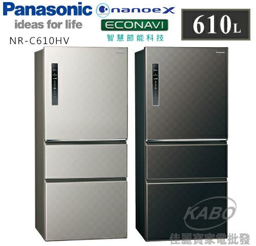 【佳麗寶】留言享加碼折扣(Panasonic國際牌)610L三門變頻冰箱NR-C610HV