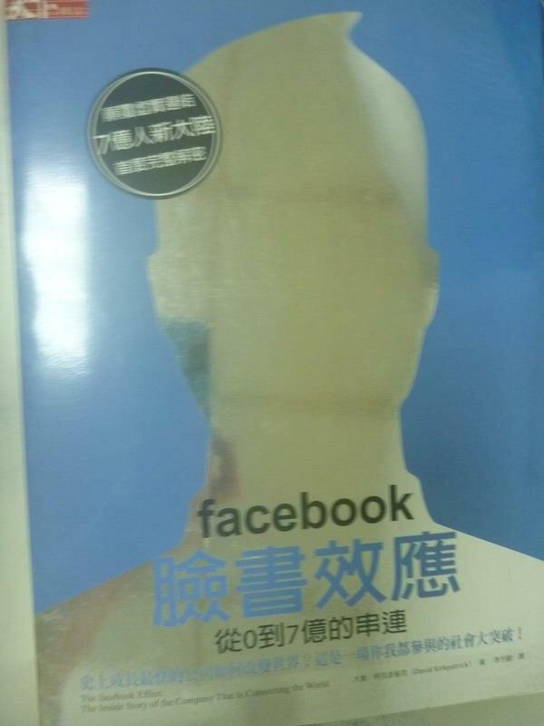 【書寶二手書T6/行銷_XDH】facebook臉書效應_大衛.柯克派崔克
