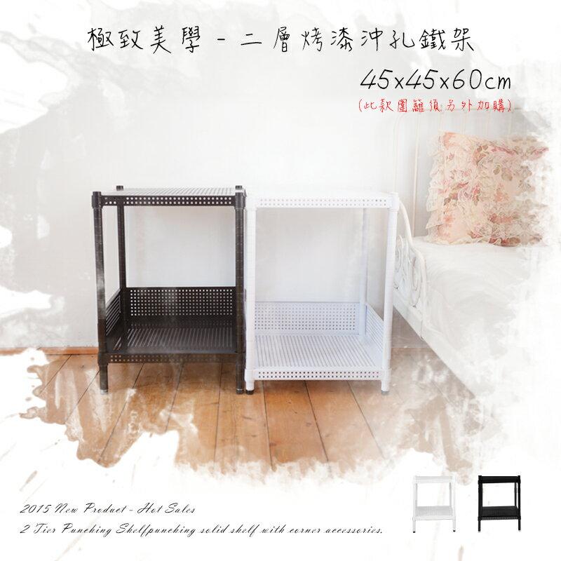 【dayneeds】 極致美學沖孔板-45x45x60二層烤漆(極致簡約白)沖孔鐵架/收納架/層架/