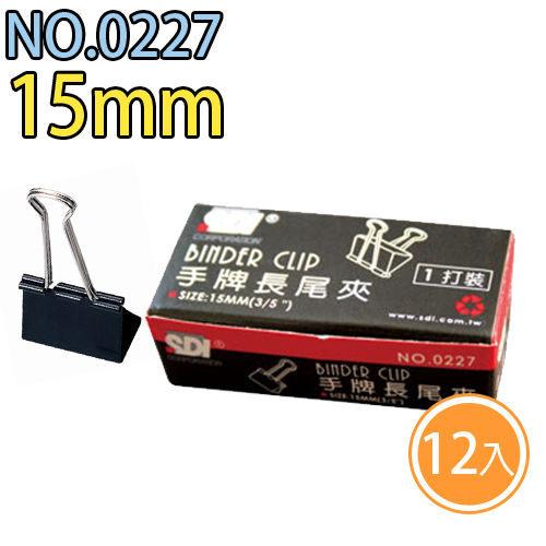 手牌 SDI 長尾夾 0227B (15mm) (12支/盒)