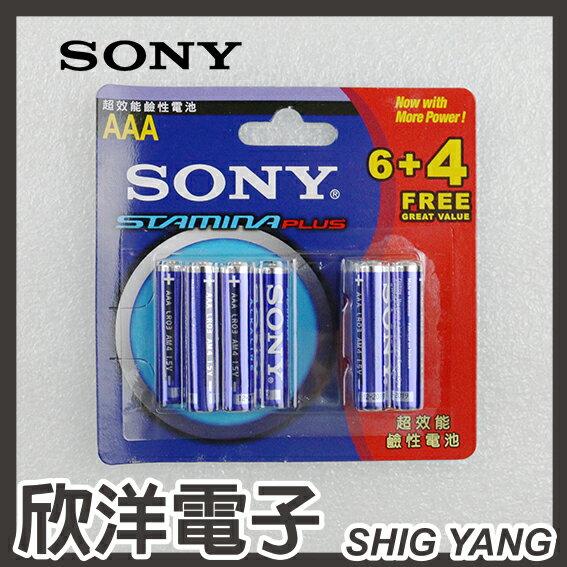 ※ 欣洋電子 ※ SONY 高效能STAMINA PLUS AAA 4號鹼性電池 1.5V (6+4入)