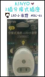 插座 耐嘉 KINYO 2插分接式插座+LED小夜燈  MRL-02 小夜燈 LED燈 插座 插頭 分接式