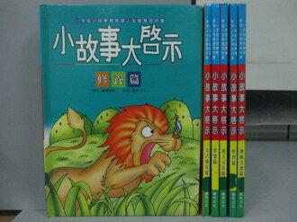 【書寶二手書T3/兒童文學_RFH】小故事大啟示-修養篇_智慧篇_與人交往篇等_共6本合售