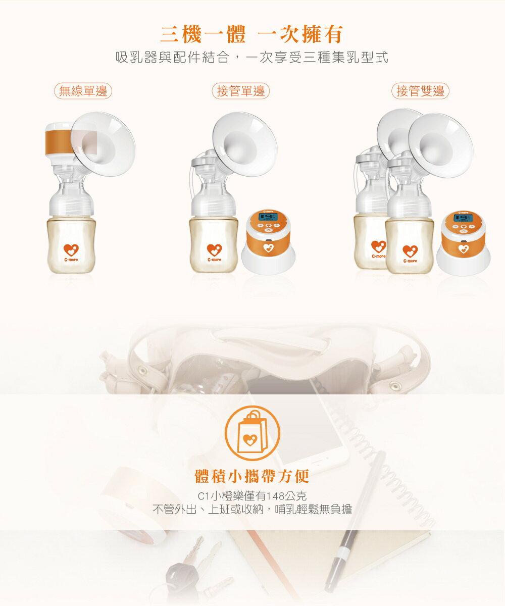 12月限時加贈母乳儲存袋+轉接環+鴨嘴【新貝樂C-more】小橙樂 C1 雙邊電動吸乳器 5