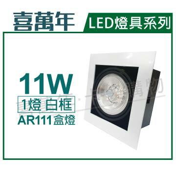 喜萬年 LED 11W 1燈 930 黃光 40度 110V AR111 可調光 白框盒燈(飛利浦光源) _ SL430005F