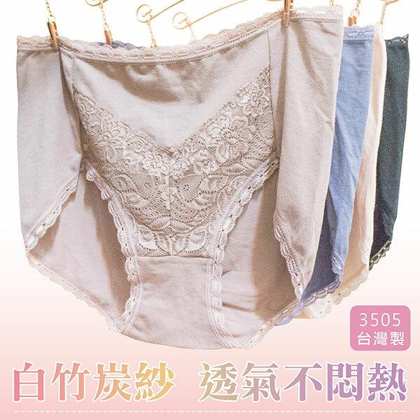 內褲 白竹炭紗 抑菌除臭 透氣乾爽 不悶熱 舒適柔軟 ~波波小百合~U 3505 製 ~