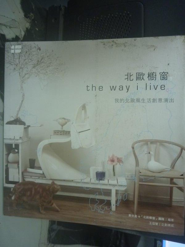 【書寶二手書T5/設計_ZJJ】北歐櫥窗 the way i live我的北歐風生活_黃世嘉