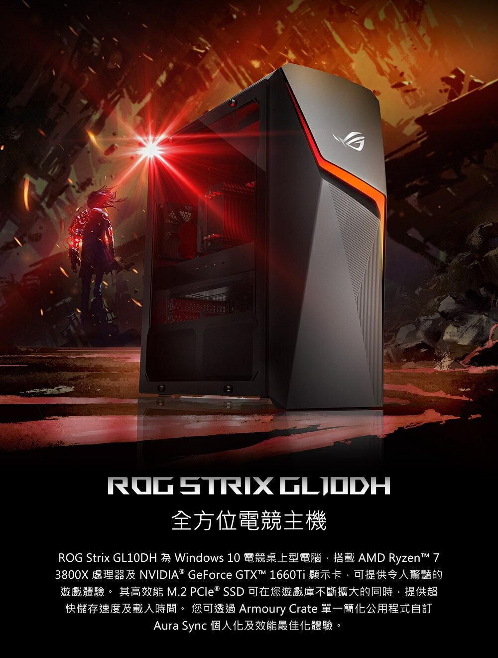 ASUS ROG Strix GL10DH 八核獨顯電競桌上型電腦