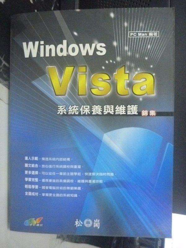 【書寶二手書T6/電腦_ZCV】Windows Vista 系統保養與維護錦集_原價450_PC Man