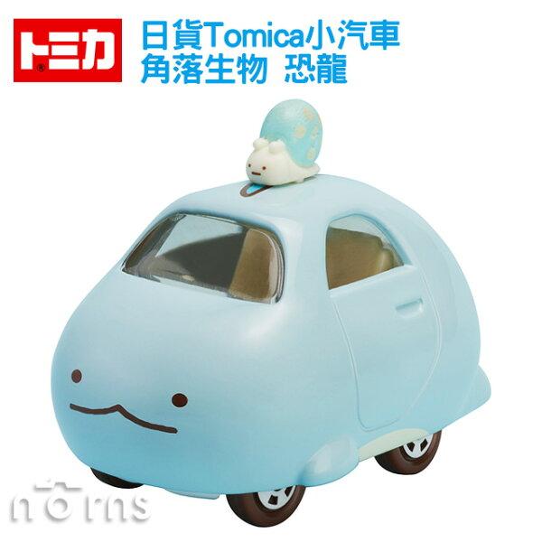 Norns【日貨Tomica小汽車角落生物恐龍】假蜥蜴角落小夥伴日本多美san-x玩具車
