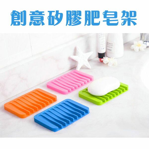 防滑矽膠肥皂架肥皂盒【庫奇小舖】不挑色