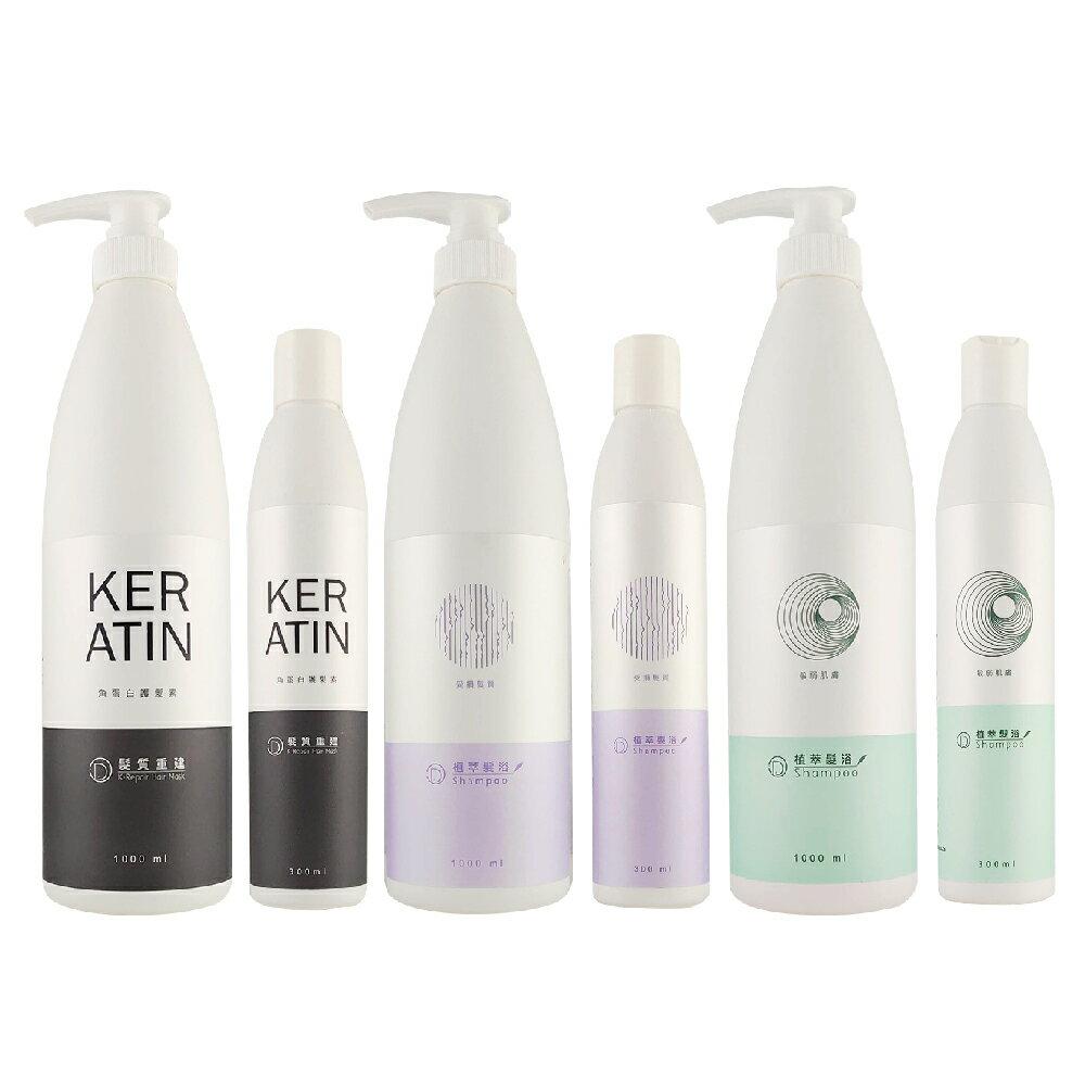Dyone 植萃潔淨髮浴 / K1角蛋白修護植萃髮浴 / 角蛋白重建護髮霜300ml  /  1000ml 1