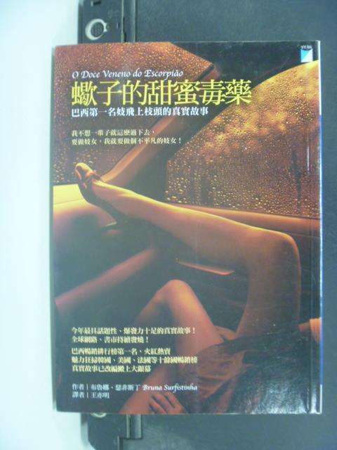 【書寶二手書T4/翻譯小說_KEF】蠍子的甜蜜毒藥:巴西第一名妓真實告白_王亦明