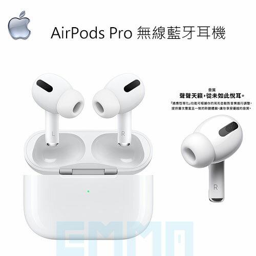【送充電短線】蘋果 Apple AirPods Pro 無線藍牙耳機 無線 藍牙 Siri 音樂自動播放 主動式降噪 H1晶片