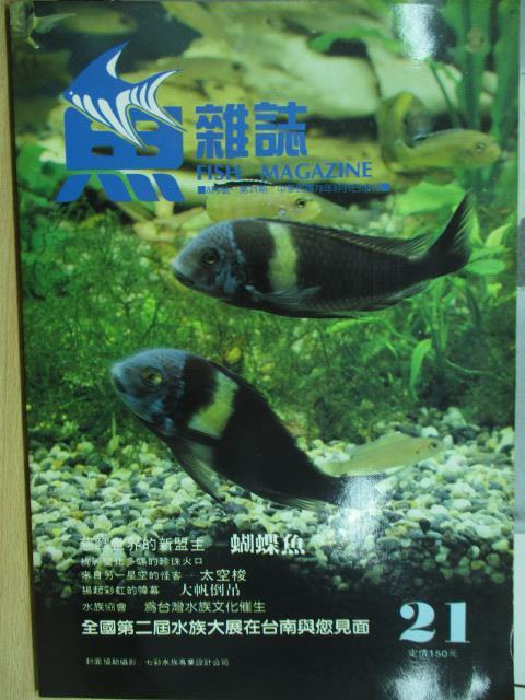 【書寶二手書T1/雜誌期刊_YKK】魚雜誌_21期_慈鯛世界的新盟主-蝴蝶魚等