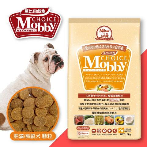 ?Double妹寵物?莫比(Mobby)肥滿犬&高齡犬羊肉&米 【1.5kg】【3kg】