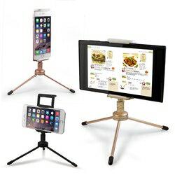 手機直播好幫手!手機/平板兩用 金屬三腳支撐架 (OO-K-TP11-A) 手機支架 平板支架 多功能支架【迪特軍】
