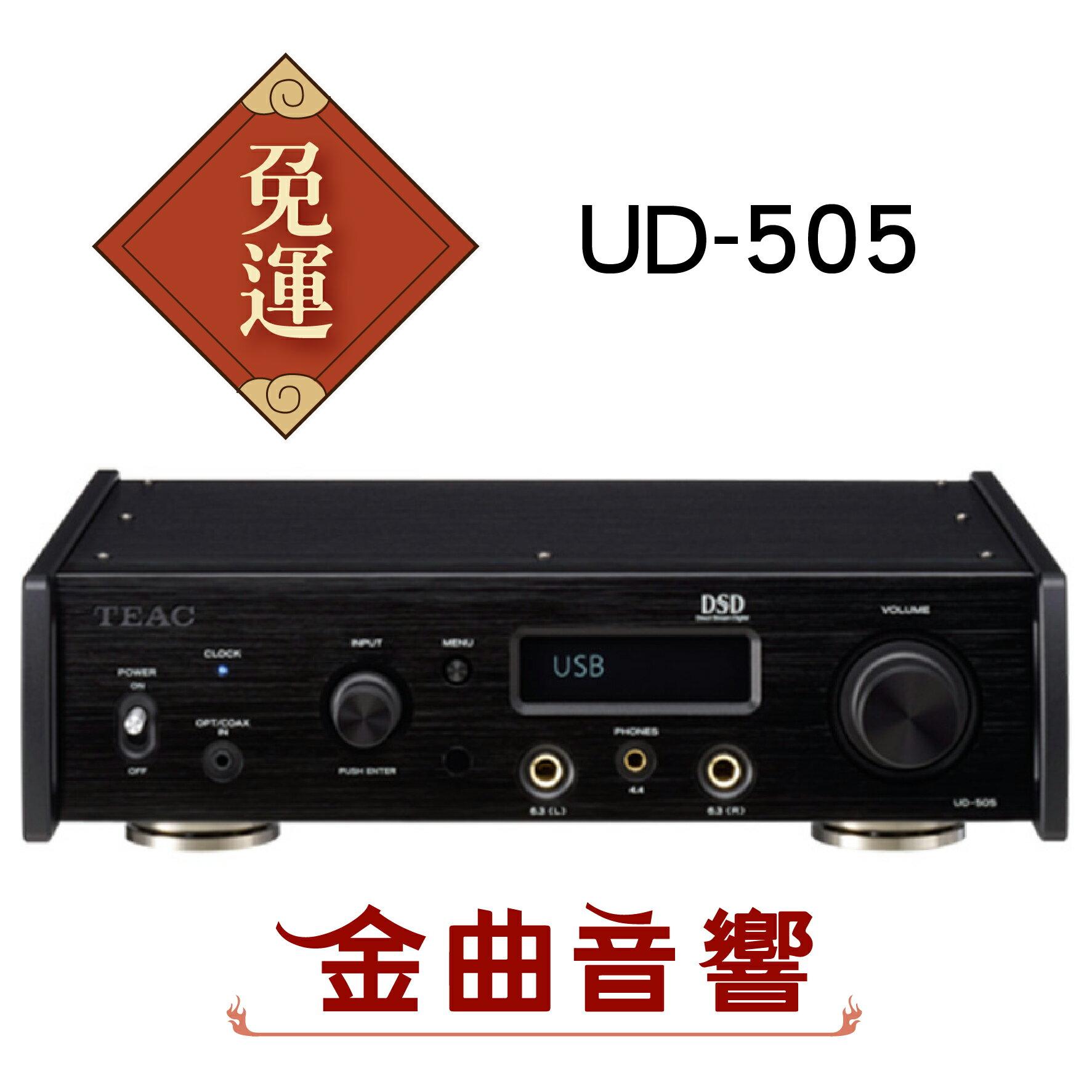 TEAC UD-505 黑 DAC 耳機 擴大機 前級 DSD 平衡電路 4.4mm MQA HiRes | 金曲音響