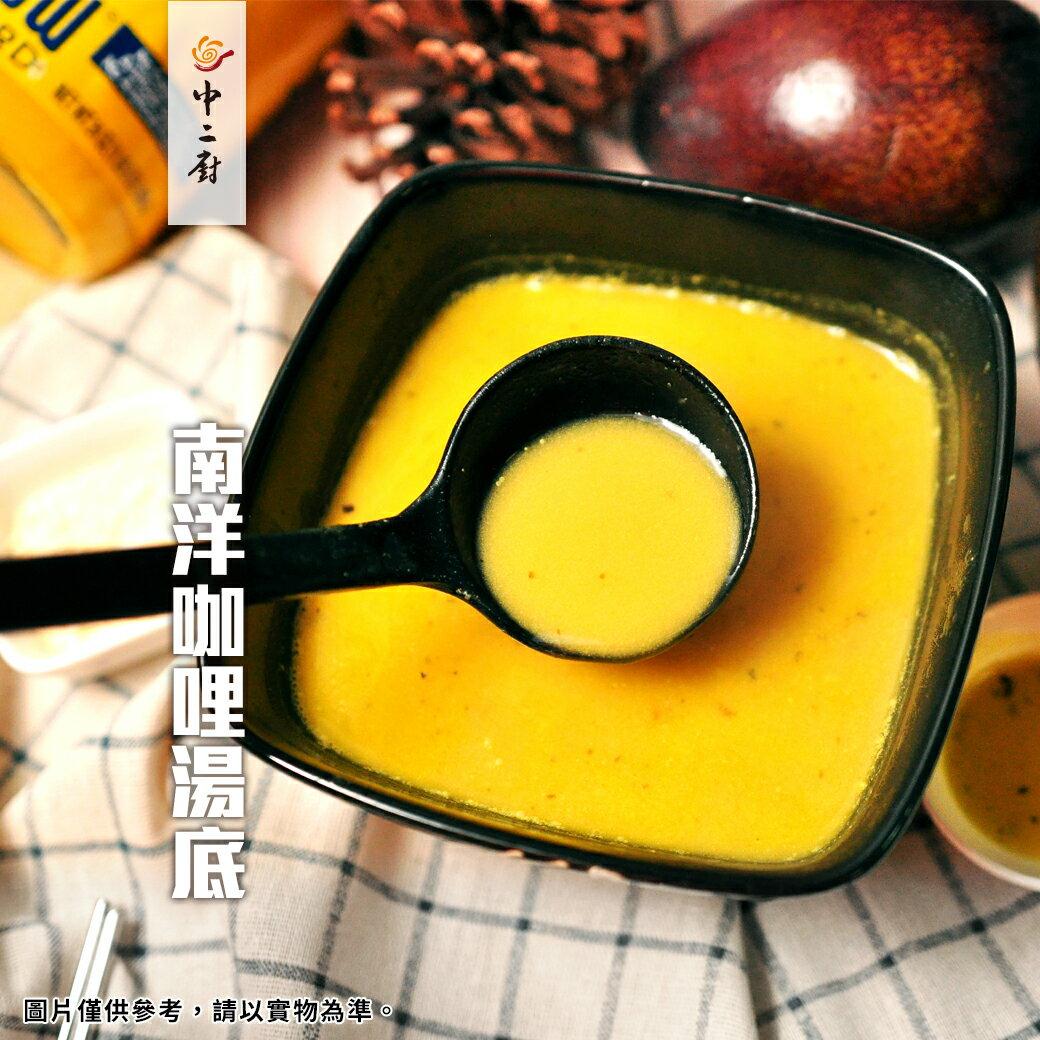 【中二廚】南洋咖哩火鍋湯底(250g/包)