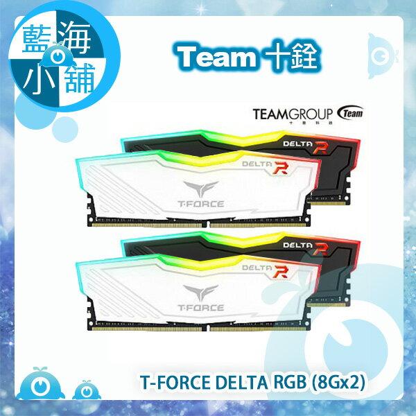 Team 十銓 T-FORCE DELTA RGB D4-2400 C15(8Gx2) 桌上型記憶體