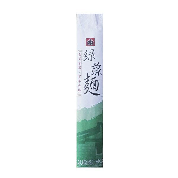 【東里家風】古早麵450g(150gX3包)綠藻麵