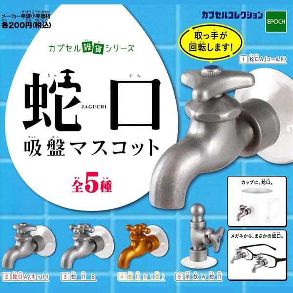 全套5款【日本正版】趣味水龍頭吸盤扭蛋轉蛋水龍頭吸盤EPOCH-612403