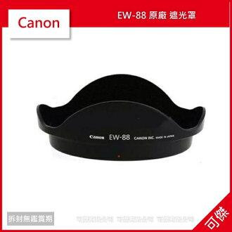 可傑 Canon EW-88 原廠 遮光罩 可反扣 卡口式遮光罩 公司貨 EF 16-35mm F2.8L II USM