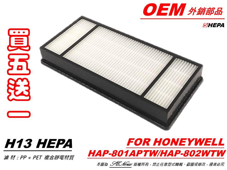 【米歐 HEPA 濾心】適用 Honeywell HAP-801APTW HAP-802APTW 空氣清淨機 同 HRF-HX2-AP