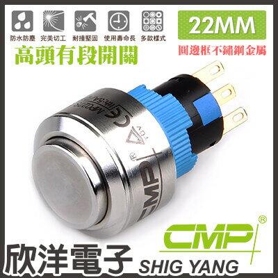 ※欣洋電子※22mm不鏽鋼金屬圓邊框高頭有段開關SH2220BCMP西普