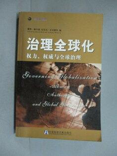 【書寶二手書T1/社會_OCV】冶理全球化:權力、威權與全球冶理_戴維赫爾_簡體