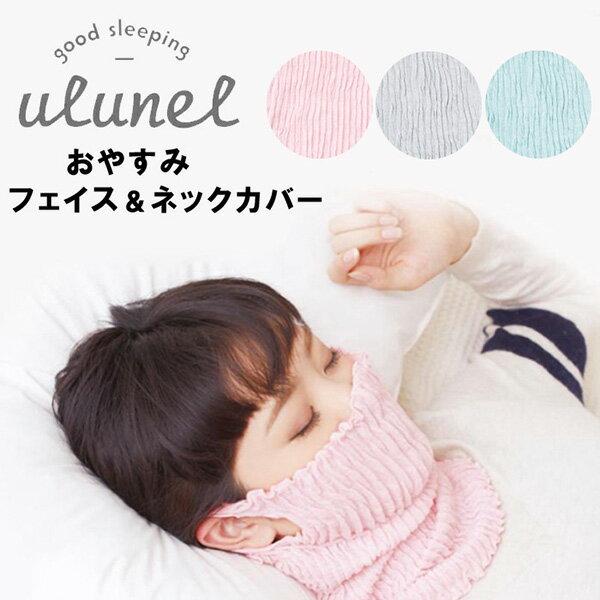 【日本SHF 舒眠保濕面罩】 舒眠保暖 晚安面罩 口乾冷鼻對應 日本正版 該該貝比日本精品